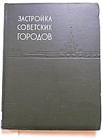 Застройка советских городов 1957 год, фото 1