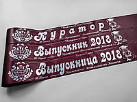 Тёмно-бордовые ленты «Выпускник 2019», фото 1