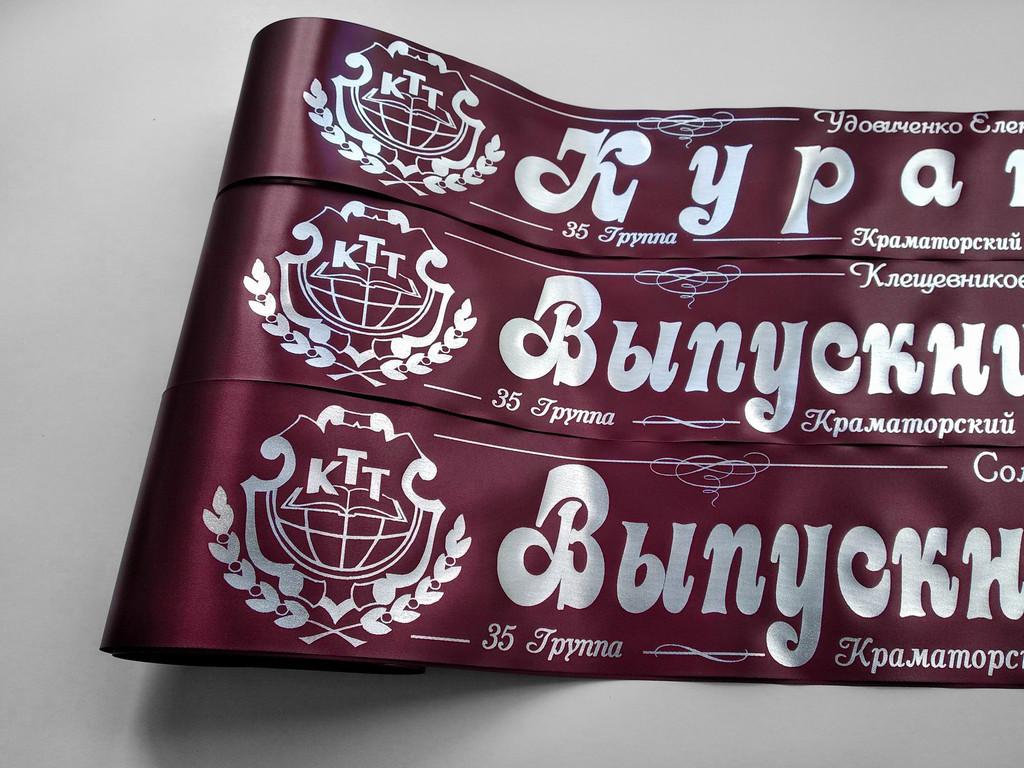Тёмно-бордовые ленты «Выпускник 2019» и «Куратор» (надпись - макет №8).