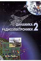 Динамика радиоэлектроники -2