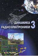 Динамика радиоэлектроники 3