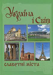 Україна і світ. Славетні міста» Том V, книга 1. Крион