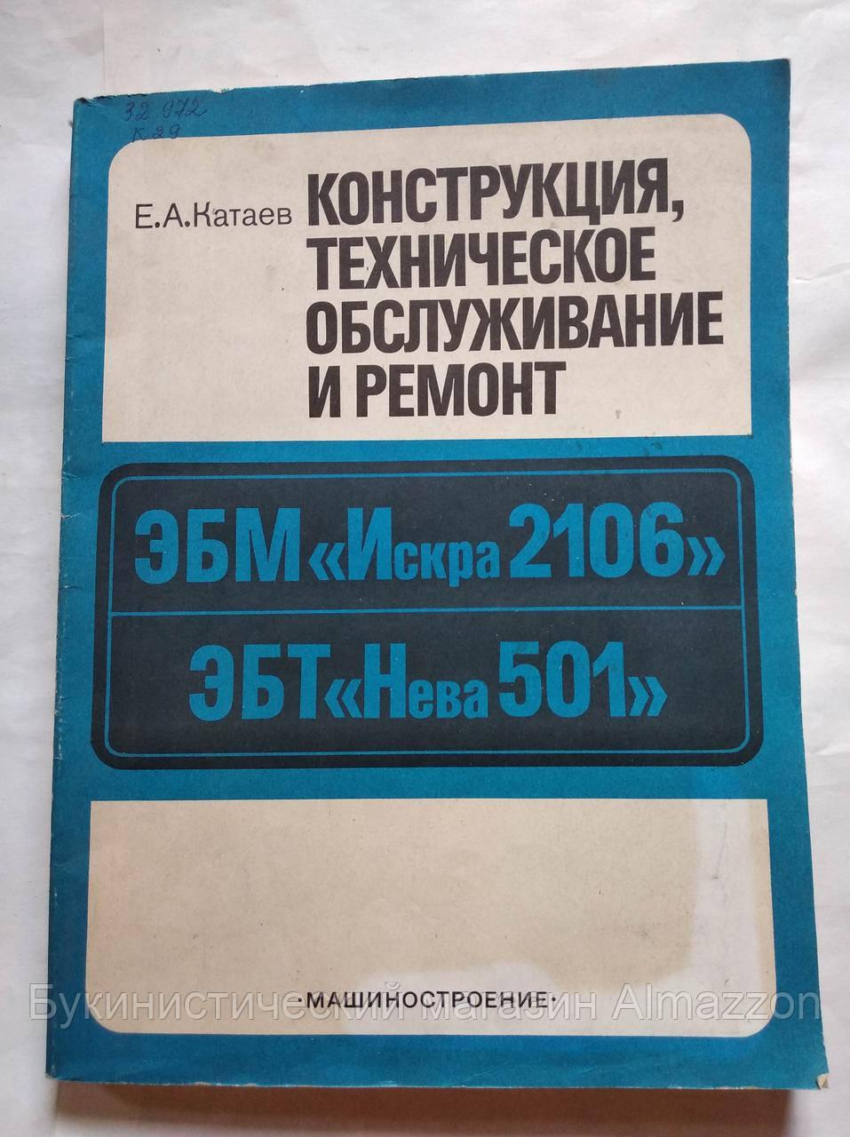 Е. Катаєв Конструкція, технічне обслуговування і ремонт ЭБМ «Іскра 2106», ЕПТ «Нева 501»
