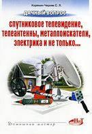 Корякин-Черняк С. Дачный вопрос. Спутниковое телевидение, телеантенны, металлоискатели, электрика и не только…