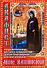 Акафист покровительнице супружества святой благоверной княгине-инокине Анне Кашинской
