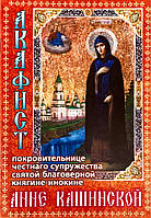 Акафист покровительнице супружества святой благоверной княгине-инокине Анне Кашинской, фото 1