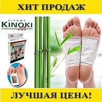 Пластыри турмалиновые Kinoki для вывода токсинов