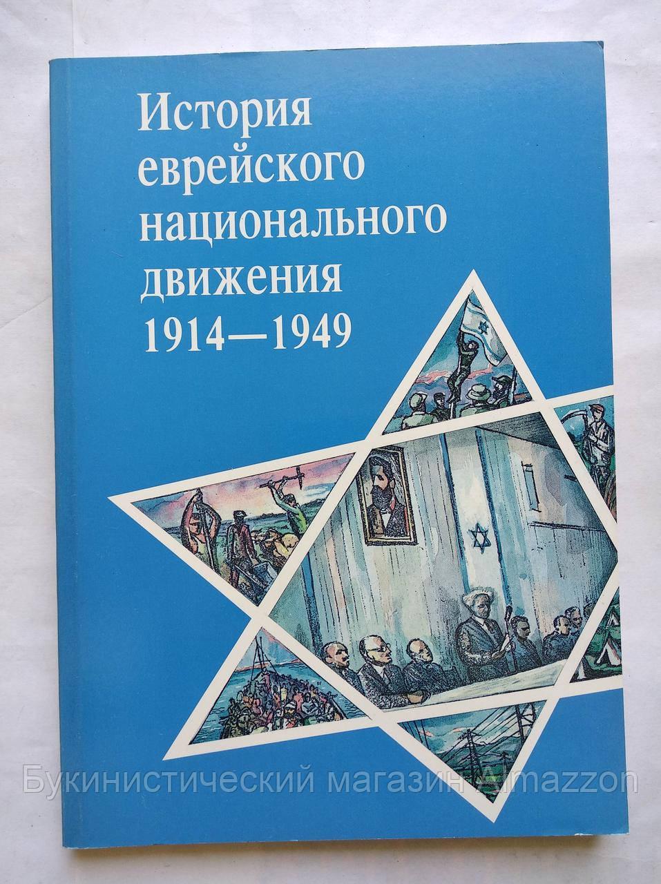 История еврейского национального движения 1914-1949 годы