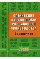 Воронцов А.С. Оптические кабели связи российского производства