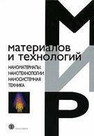 Сборник под ред. П.П.Мальцева Наноматериалы  Нанотехнологии  Наносистемная техника