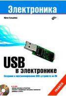 Хульцебош Ю. USB в электронике