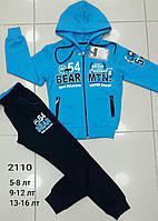 Спортивный костюм турецкий для мальчиков 140,146,152 роста BEAR  бирюза, фото 1