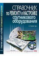 Справочник по ремонту и настройке спутникового оборудования. (+ CD)