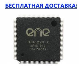 Микросхема ENE KB9022Q C мультиконтроллер Новый! Оригинал!