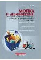 Ушакова В.Н. Мойка и дезинфекция Пищевая промышленность, торговля, общественное питание