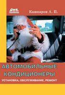 Кашкаров А.П. Автомобильные кондиционеры. Установка, обслуживание, ремонт