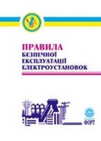 Правила безпечної експлуатації електроустановок.НПАОП 40.1-1.01-97. Зі змінами 2000р.