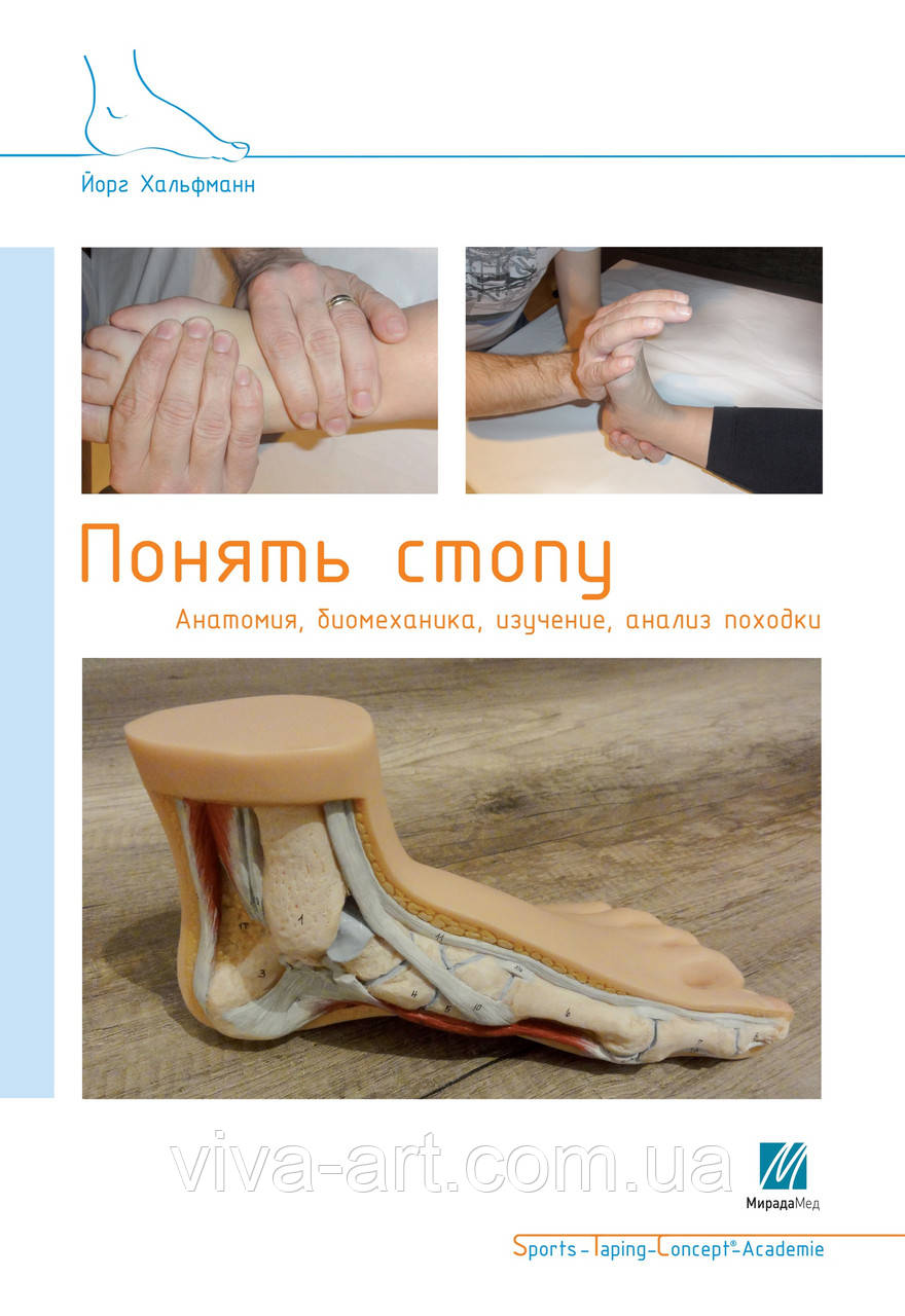 """""""Понять стопу. Анатомия, биомеханика, изучение, анализ ходьбы"""". Навчальний посібник (Йорг Хальфманн)"""