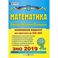 Математика - підготовка до ЗНО 2019 автор Капіносов