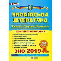 Українська література - підготовка до ЗНО 2019 автор Витвицька