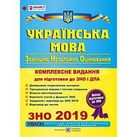 Українська мова - підготовка до ЗНО 2019 автор Білецька