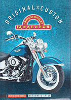 """Дневник школьный поролон """"Мотоцикл"""", фото 1"""
