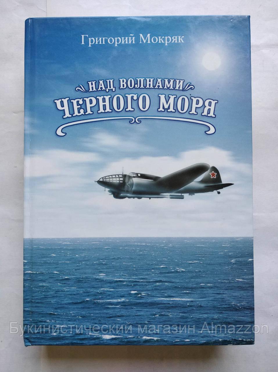 Григорий Мокряк Над волнами Черного моря