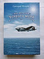 Григорий Мокряк Над волнами Черного моря, фото 1