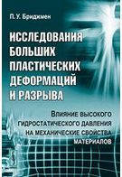 Бриджмен Перси У. Исследования больших пластических деформаций и разрыва: Влияние высокого гидростатического / Изд.2,