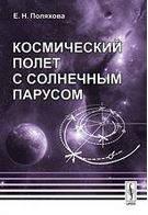 Поляхова Е.Н. Космический полет с солнечным парусом.изд.2-е,доп.