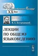 Богородицкий В.А. Лекции по общему языковедению / Изд.3
