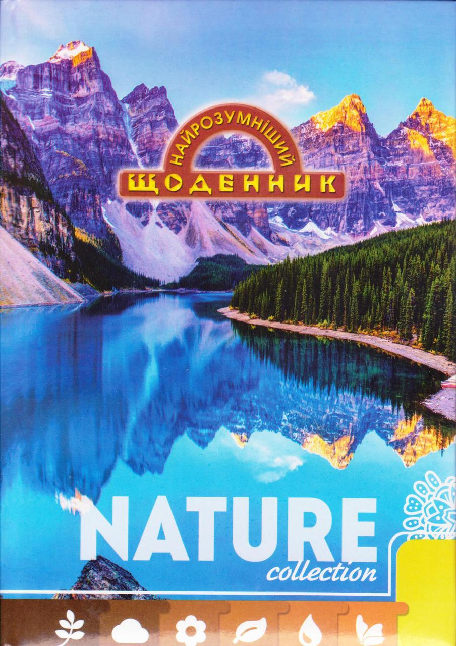 """Дневник школьный поролон """"Nature"""""""
