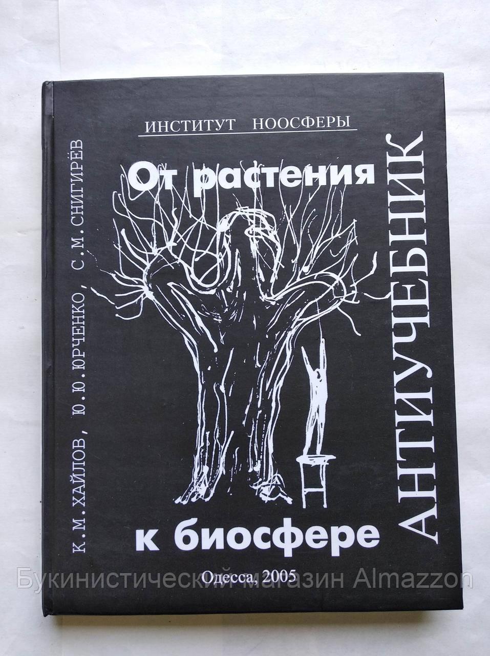 К.Хайлов и др. От растения к биосфере. Антиучебник