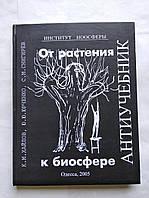 К.Хайлов и др. От растения к биосфере. Антиучебник, фото 1