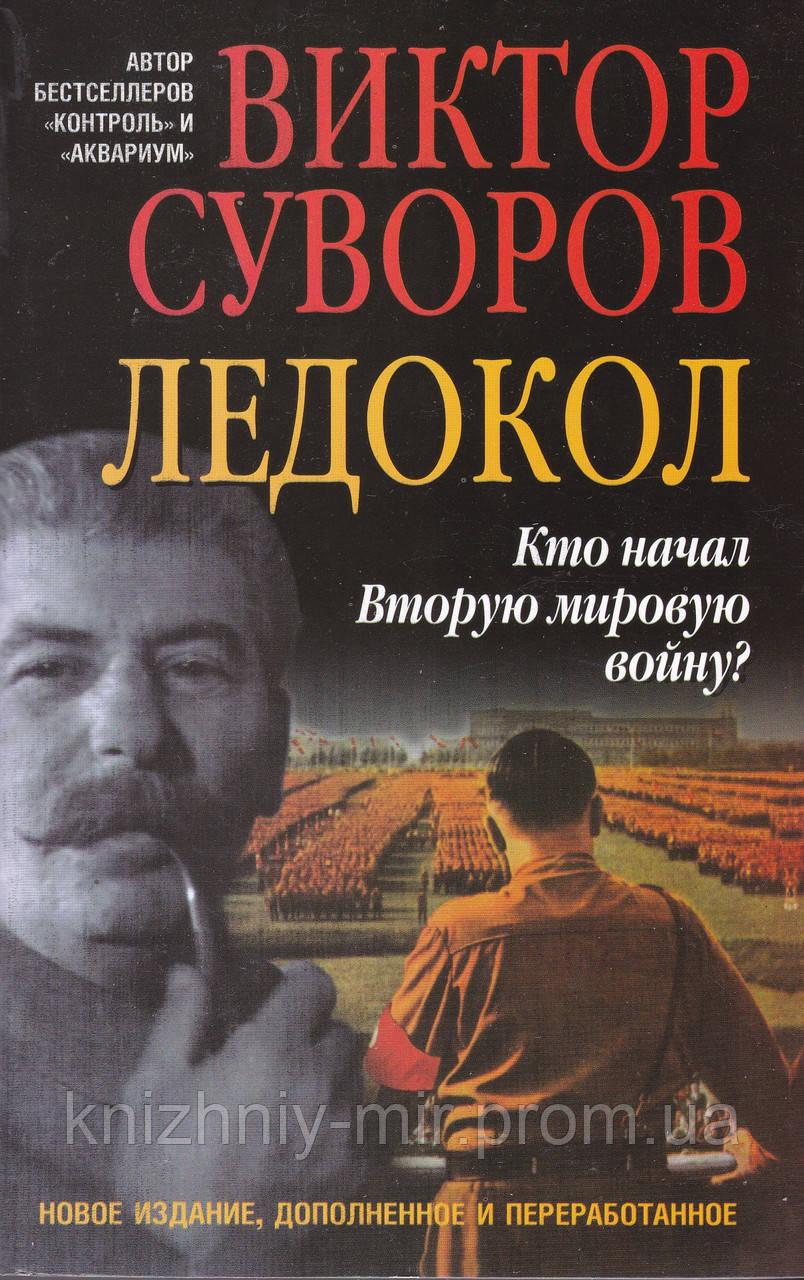 Суворов Ледокол  Кто начал вторую мировую войну?