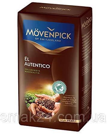 Кофе молотый Movenpick  El Autentico (Изысканный, экологически чистый) 100% арабика Германия 500г