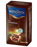 Кава мелена Movenpick El Autentico (Вишуканий, екологічно чистий) 100% арабіка Німеччина 500г