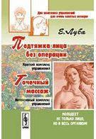 Луба Е.С. Подтяжка лица без операции и точечный массаж: Два комплекса упражнений для очень занятых женщин
