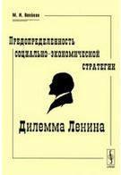 Воейков М.И. Предопределенность социально-экономической стратегии: Дилемма Ленина