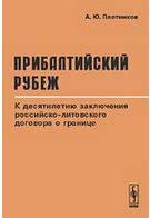 Плотников А.Ю. Прибалтийский рубеж: К десятилетию заключения российско-литовского договора о границе