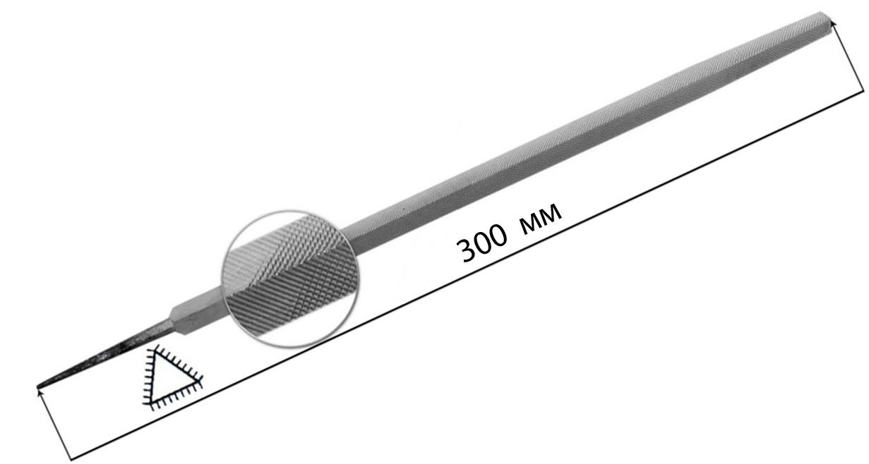 Напильник трёхгранный 300мм