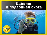 Дайвинг и подводная охота