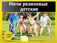 Мячи резиновые, детские