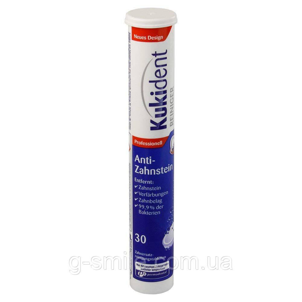 Таблетки Kukident Anti-Zahnstein для очистки зубных протезов