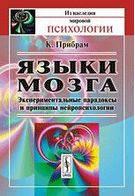 Прибрам К. Языки мозга Эксперим. парадоксы и принципы нейропсихологии