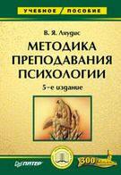 В.Я. Ляудис Методика преподавания психологии. 5-е изд.