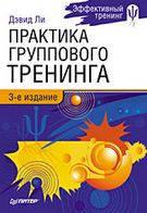 Д.Ли Практика группового тренинга. 3-е изд.
