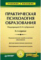 Практическая психология образования. Учебное пособие. 4-е изд. Учебник для вузов