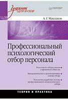 А.Г. Маклаков Профессиональный психологический отбор персонала. Теория и практика. Учебник для вузов