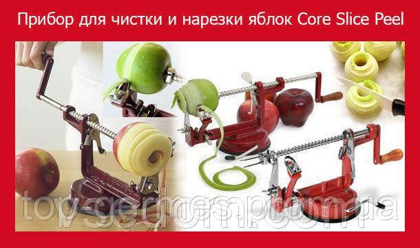 Прибор для нарезки и  чистки яблок